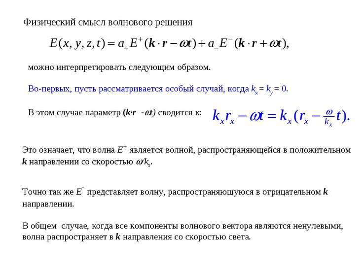 Физический смысл волнового решения можно интерпретировать следующим образом. ...