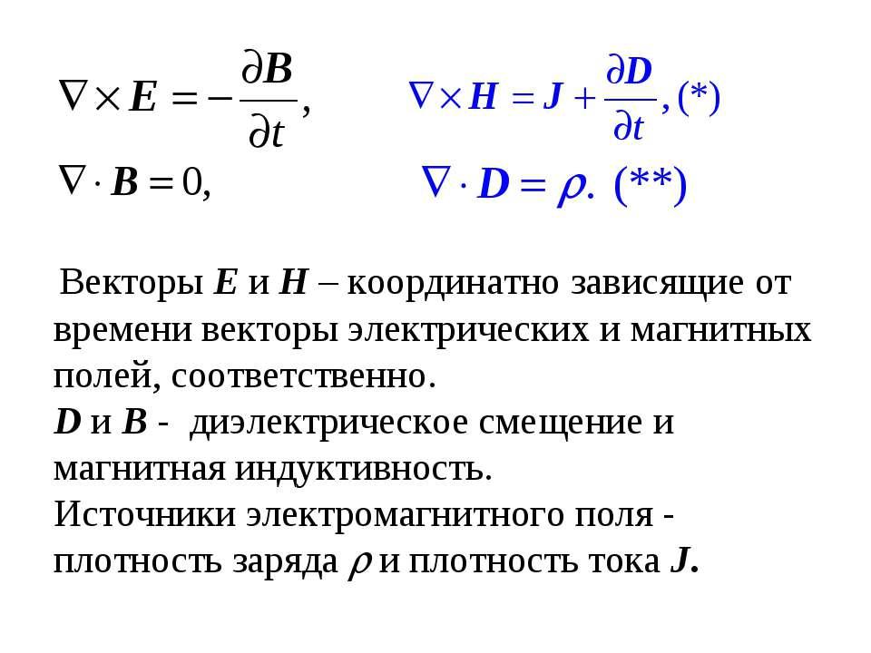 Векторы E и H – координатно зависящие от времени векторы электрических и магн...