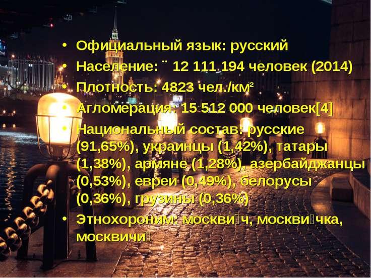 Официальный язык: русский Население: ↗12 111 194 человек (2014) Плотность: 48...