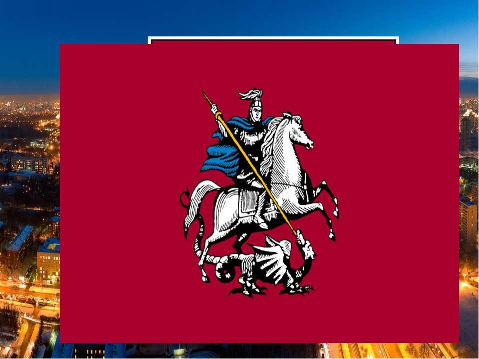 Москва — столица Российской Федерации, город федерального значения, самый нас...