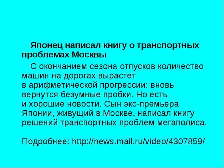 Японец написал книгу отранспортных проблемах Москвы С окончанием сезона отпу...