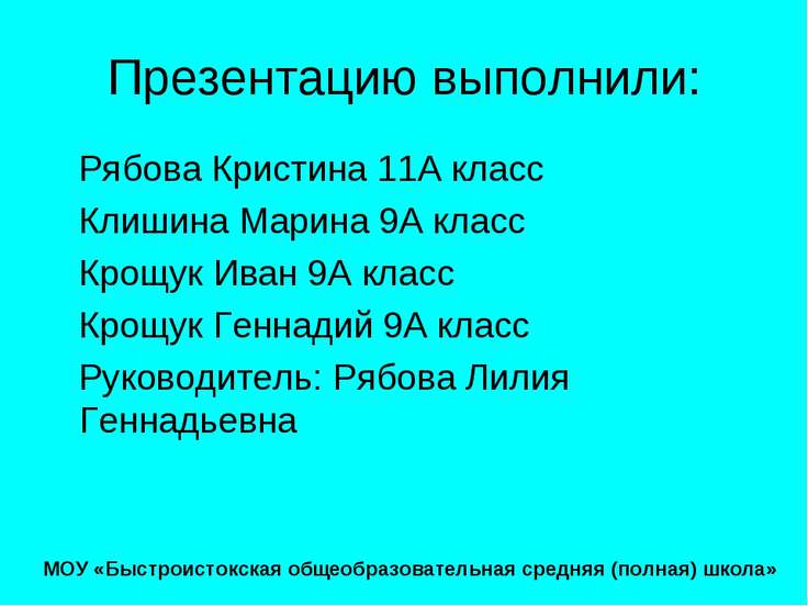 Презентацию выполнили: Рябова Кристина 11А класс Клишина Марина 9А класс Крощ...