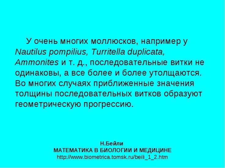 У очень многих моллюсков, например у Nautilus pompilius, Turritella duplicata...