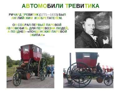 АВТОМОБИЛИ ТРЕВИТИКА РИЧАРД ТРЕВИТИК (1771—1833) БЫЛ АНГЛИЙСКИМ ИЗОБРЕТАТЕЛЕМ...