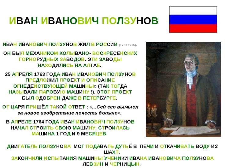 ИВАН ИВАНОВИЧ ПОЛЗУНОВ ИВАН ИВАНОВИЧ ПОЛЗУНОВ ЖИЛ В РОССИИ (1729-1766). ОН БЫ...