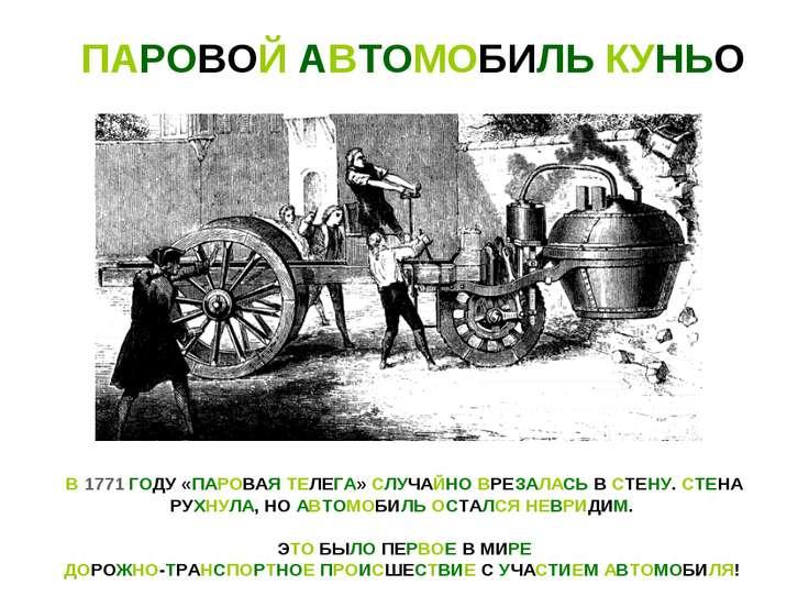 ПАРОВОЙ АВТОМОБИЛЬ КУНЬО В 1771 ГОДУ «ПАРОВАЯ ТЕЛЕГА» СЛУЧАЙНО ВРЕЗАЛАСЬ В СТ...