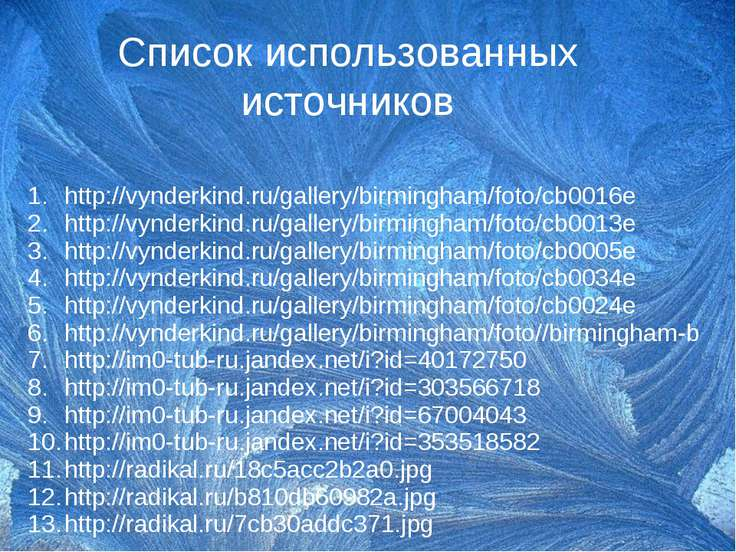 http://vynderkind.ru/gallery/birmingham/foto/cb0016e http://vynderkind.ru/gal...
