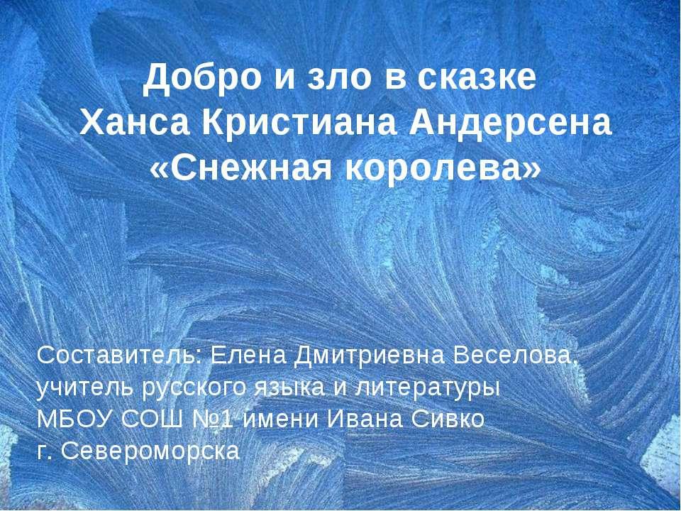 Добро и зло в сказке Ханса Кристиана Андерсена «Снежная королева» Составитель...
