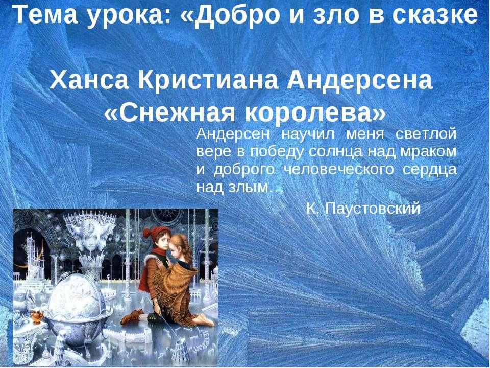 Тема урока: «Добро и зло в сказке Xанса Кристиана Андерсена «Снежная королева...