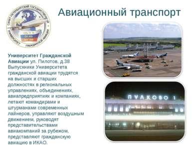 Авиационный транспорт Университет Гражданской Авиации ул. Пилотов, д.38 Выпус...