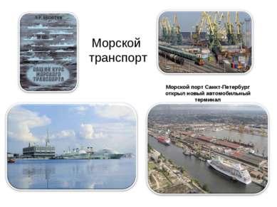 Морской транспорт Морской порт Санкт-Петербург открыл новый автомобильный тер...