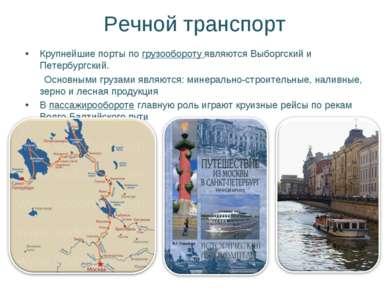 Речной транспорт Крупнейшие порты по грузообороту являются Выборгский и Петер...
