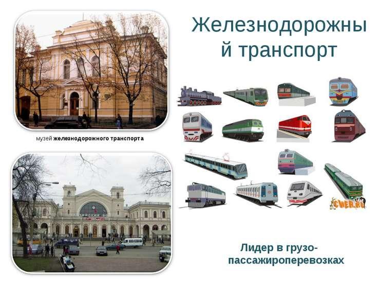 Железнодорожный транспорт Лидер в грузо- пассажироперевозках музей железнодор...