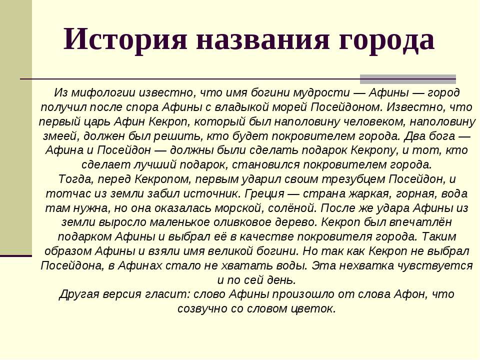 История названия города Из мифологии известно, что имя богини мудрости— Афин...