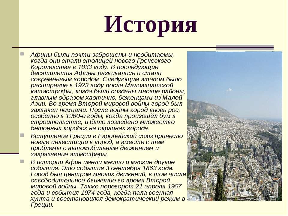 История Афины были почти заброшены и необитаемы, когда они стали столицей нов...