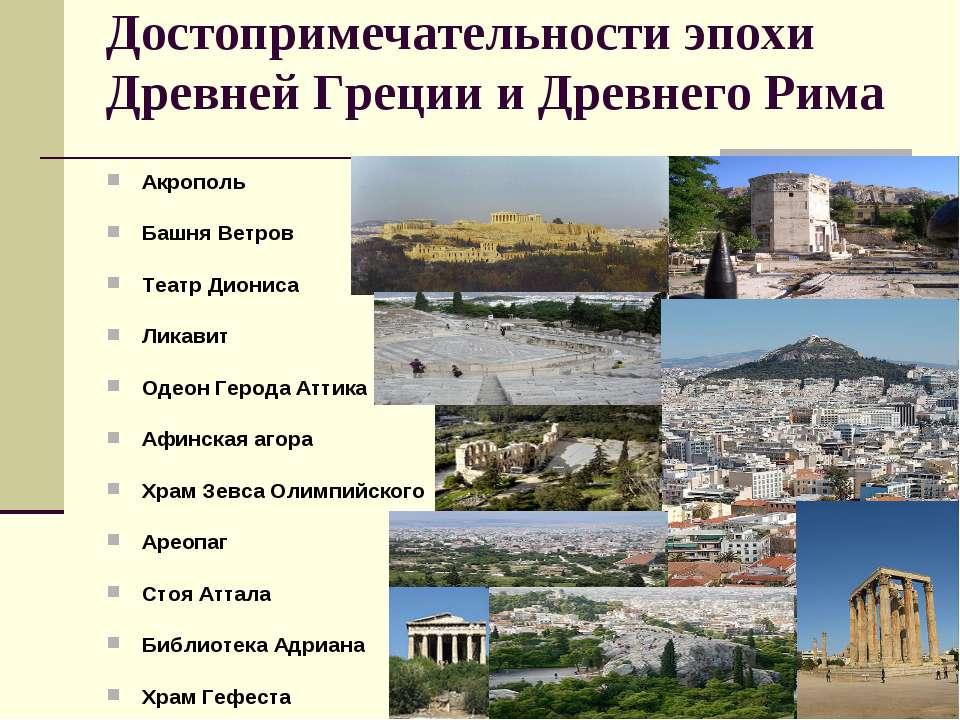 Достопримечательности эпохи Древней Греции и Древнего Рима Акрополь Башня Вет...