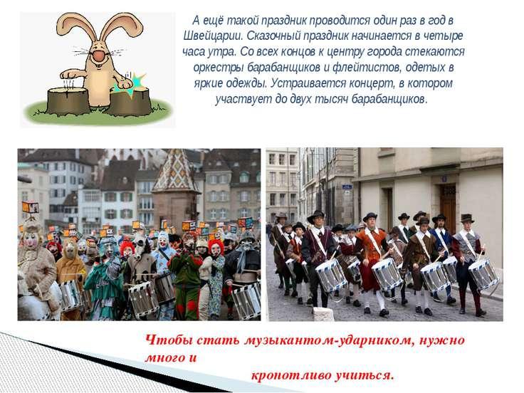 А ещё такой праздник проводится один раз в год в Швейцарии. Сказочный праздни...