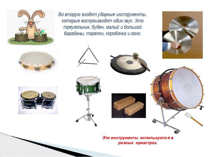 Во вторую входят ударные инструменты, которые воспроизводят один звук. Это тр...