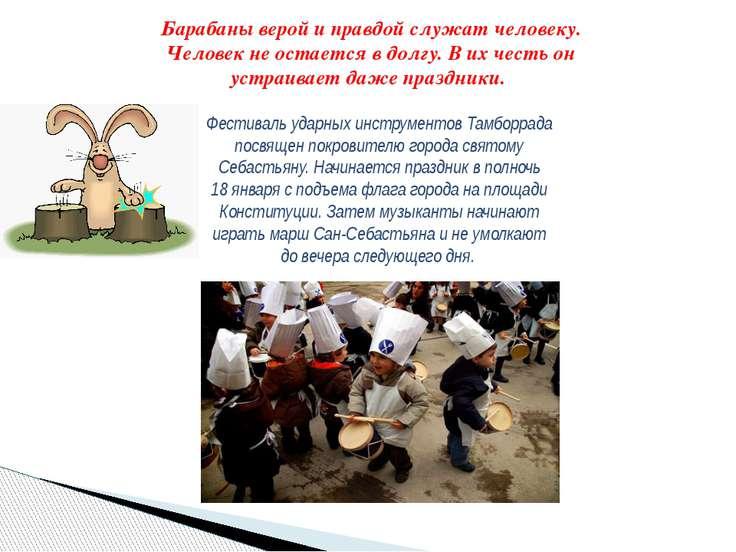 Фестиваль ударных инструментов Тамборрада посвящен покровителю города святому...