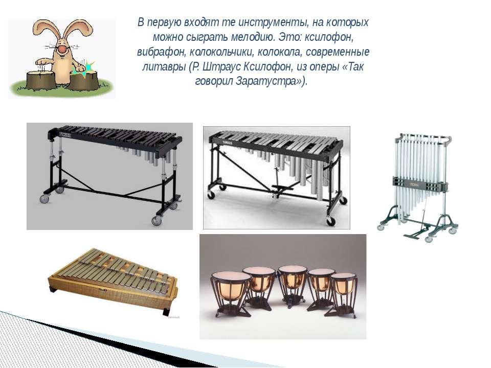 В первую входят те инструменты, на которых можно сыграть мелодию. Это: ксилоф...