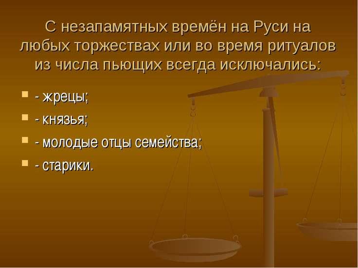 С незапамятных времён на Руси на любых торжествах или во время ритуалов из чи...