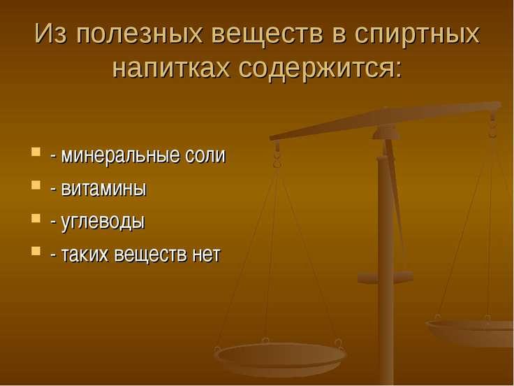 Из полезных веществ в спиртных напитках содержится: - минеральные соли - вита...