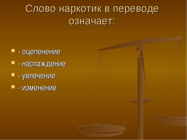 Слово наркотик в переводе означает: - оцепенение - наслаждение - увлечение - ...