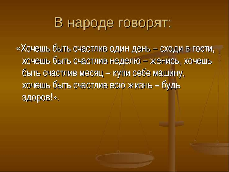 В народе говорят: «Хочешь быть счастлив один день – сходи в гости, хочешь быт...