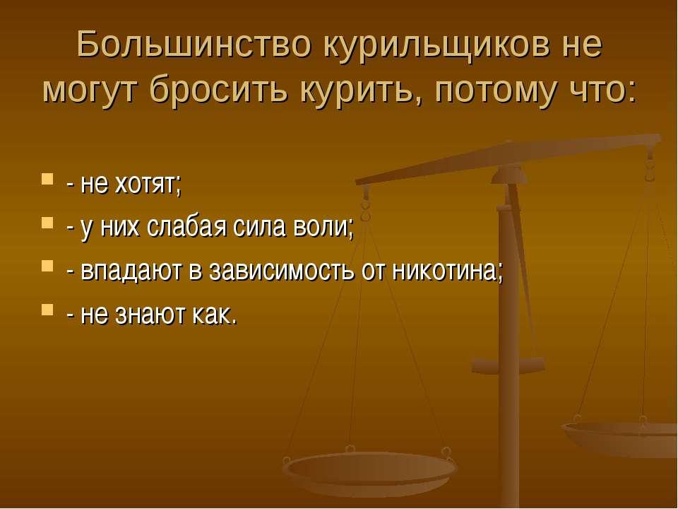 Большинство курильщиков не могут бросить курить, потому что: - не хотят; - у ...