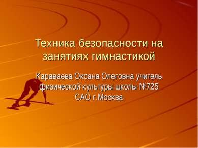 Техника безопасности на занятиях гимнастикой Караваева Оксана Олеговна учител...