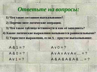 Ответьте на вопросы: 1) Что такое составное высказывание? 2) Перечислите логи...