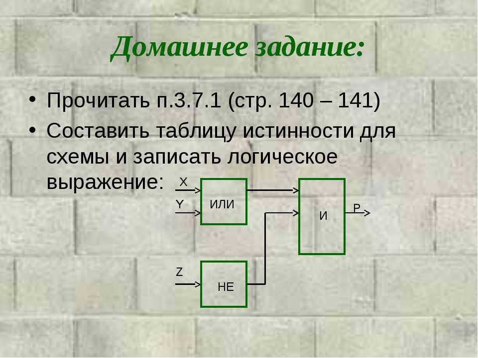 Домашнее задание: Прочитать п.3.7.1 (стр. 140 – 141) Составить таблицу истинн...