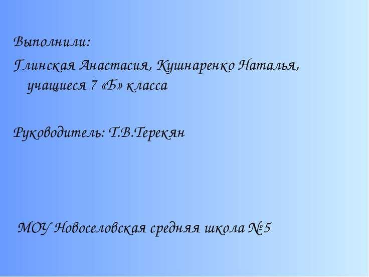 Выполнили: Глинская Анастасия, Кушнаренко Наталья, учащиеся 7 «Б» класса Руко...