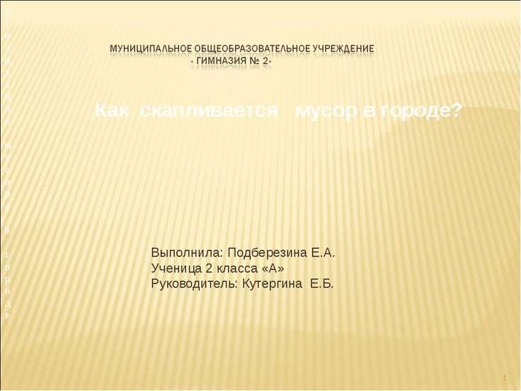 Выполнила: Подберезина Е.А. Ученица 2 класса «А» Руководитель: Кутергина Е.Б....