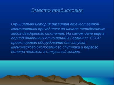 Вместо предисловия Официально история развития отечественной космонавтики при...