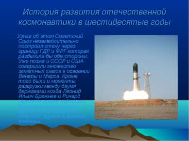 История развития отечественной космонавтики в шестидесятые годы Узнав об этом...
