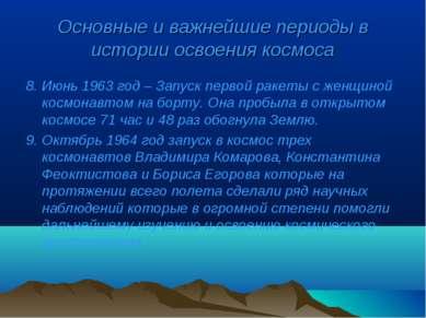 Основные и важнейшие периоды в истории освоения космоса 8. Июнь 1963 год – За...