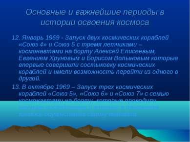 Основные и важнейшие периоды в истории освоения космоса 12. Январь 1969 - Зап...