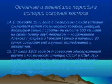 Основные и важнейшие периоды в истории освоения космоса 14. В феврале 1975 го...