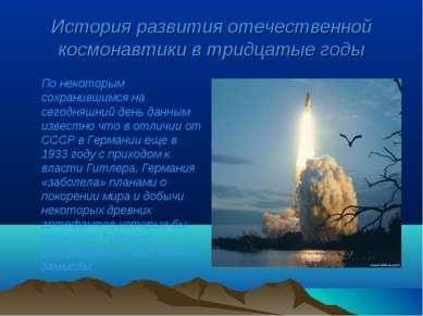 История развития отечественной космонавтики в тридцатые годы По некоторым сох...