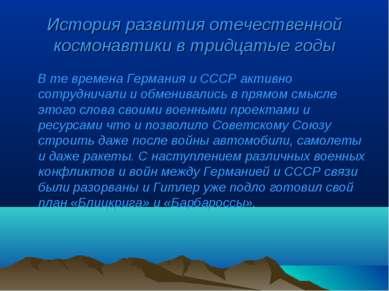 История развития отечественной космонавтики в тридцатые годы В те времена Гер...