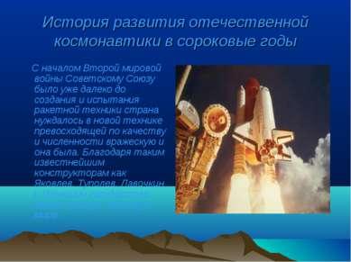 История развития отечественной космонавтики в сороковые годы С началом Второй...