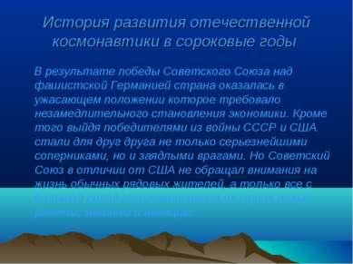 История развития отечественной космонавтики в сороковые годы В результате поб...