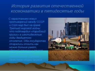 История развития отечественной космонавтики в пятидесятые годы С нарастанием ...