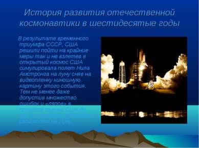 История развития отечественной космонавтики в шестидесятые годы В результате ...