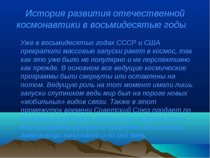 История развития отечественной космонавтики в восьмидесятые годы Уже в восьми...