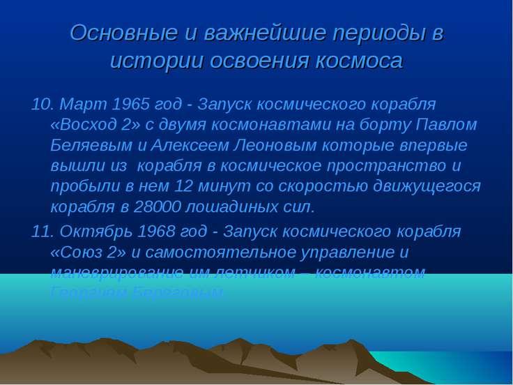 Основные и важнейшие периоды в истории освоения космоса 10. Март 1965 год - З...