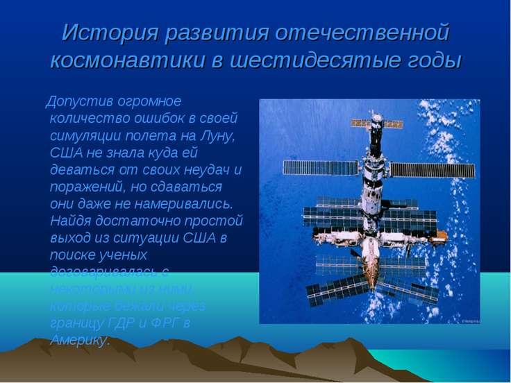 История развития отечественной космонавтики в шестидесятые годы Допустив огро...