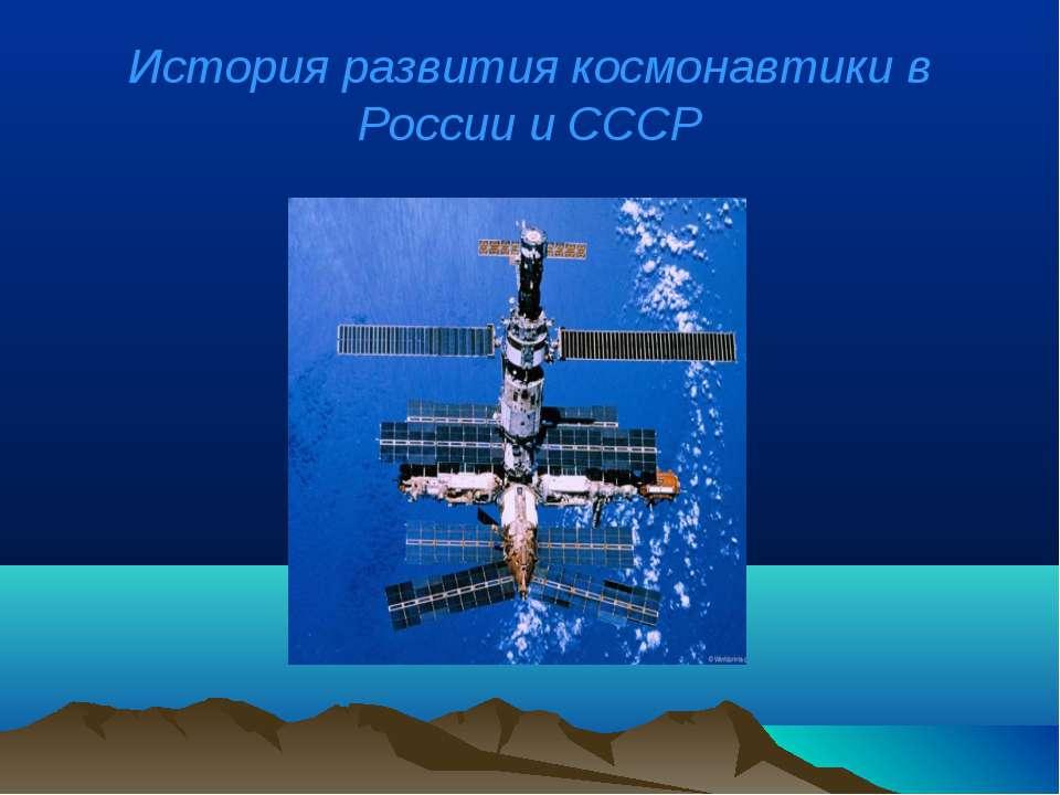 История развития космонавтики в России и СССР