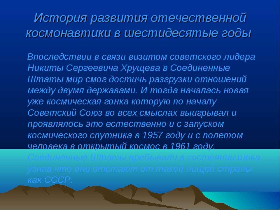 История развития отечественной космонавтики в шестидесятые годы Впоследствии ...